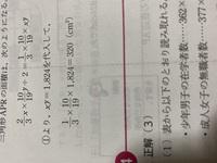 答えが320になるやり方がわかりません。 計算方法を教えて下さい。