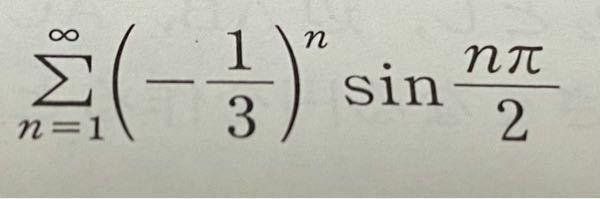 この無限級数の和の求め方を教えてください 答えは-3/10になります