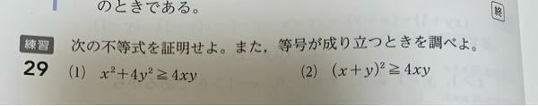 高校数学2の証明の問題で解答がないので教えてほしいです。