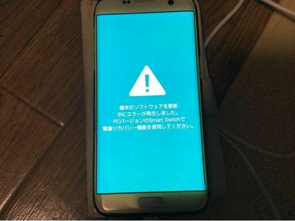 助けてください! Galaxy S7EgheにカスタムROMに入れようとしたところUSBデバッグをONにしたままやってしまってOSDNでエラーが起きて起動出来なくなりました ずっと緊急リカバリーモードになってますどうしたらいいでしょうか回答よろしくお願いします あっDownloadモードは起動出来ます