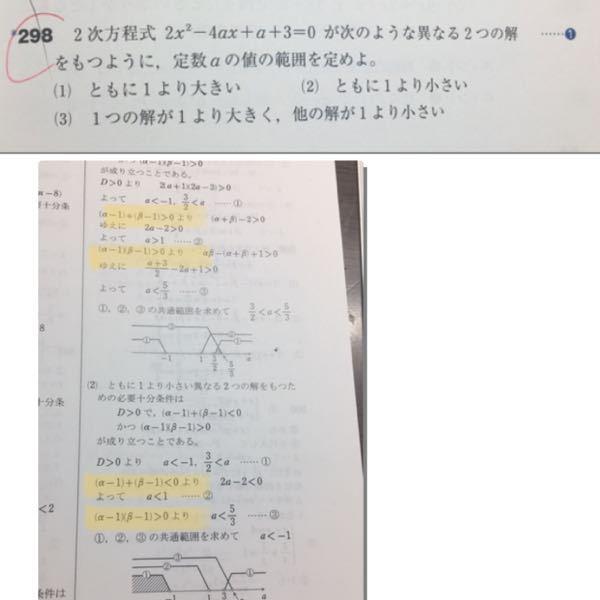 高校数学IIBの問題です。答えの黄色線が引いてある場所でなぜα-1やβ-1とついているのでしょうか?