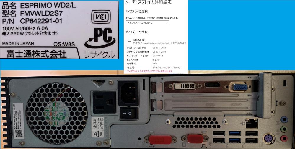 パソコンに4Kモニターを接続したらリフレッシュノート30Hzでした…。 ①60Hzにする方法はどの様なものがありますか? ②リフレッシュノート以外に4K性能がどれほど発揮されているかを確かめられる項目はありますか? ③このパソコンの背面にあるコンセントは、この4Kディスプレイの電源プラグを挿して電源とするのは許容範囲内ですか? 富士通パソコン 品名:ESPRIMO WD2/L メーカーオプションで<AMD Radeon HD 7570>仕様 (4Kモニターとの接続に使っている接続端子はDisplayPortです。) https://www.fmworld.net/fmv/dh/1309/spec/ LG 4Kモニター 品名:43UN700T-B https://www.lg.com/jp/monitor/lg-43UN700T-B