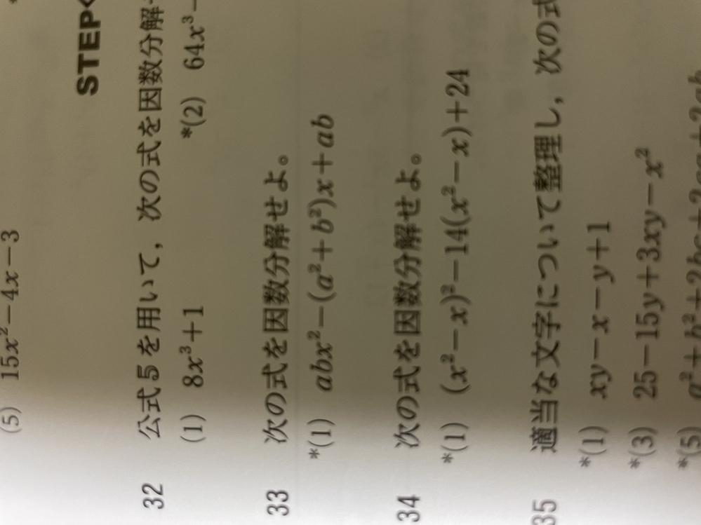 33番の(1)が分からないです。誰か丁寧に説明出来る方が居れば嬉しいです。