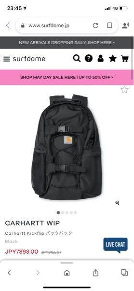 carharttのリュックについて。 こちらのサイトで5000円近く安く販売されているのですが、本物かどうか不安です。写真も公式の写真と同じです。皆さんはどう思いますか。