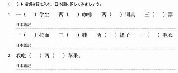 中国語わかる方、1番の2列目と2番の穴埋めを解いていただきたいです。よろしくお願いします。
