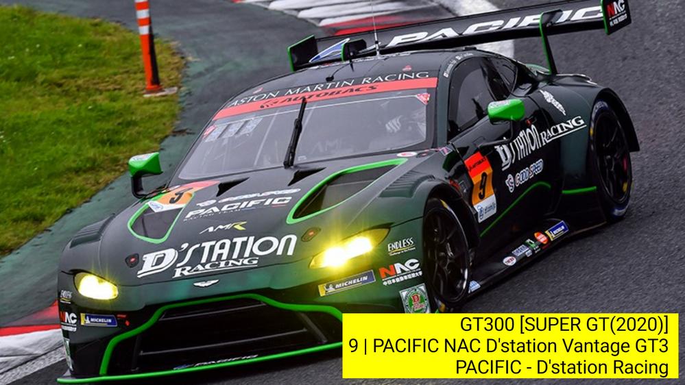 歴代のGT300車両、 皆様は、 見覚えありますか。 2020年のSUPER GT「PACIFIC - D'station Racing」からは、 9号車「PACIFIC NAC D'stati...