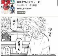 東京卍リベンジャーズについて質問です。 寝起きにマイキーがタオルをもって登場、エマに注意されながらもタオルをこねくり回すシーンって漫画で何巻の何話か分かりますか??  写真のシーンです