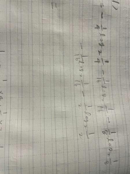 logの計算についてです。このlogの計算は何になるか教えていただけませんか? logはlogのままで大丈夫です。どうかお願いいたします(2行になっています、、)
