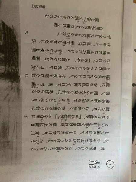 伊勢物語ー芥川 この文で イ音便、ウ音便、促音便、撥音便 がどこで使われているか教えて欲しいです。