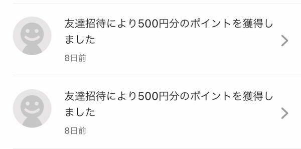 メルカリで1000p貰えるキャンペーンがありますが 「1週間を目処に追加で500p貰える」はずなんですが 8日たった今も貰えてません 貰えてない方いますか? または貰えました?