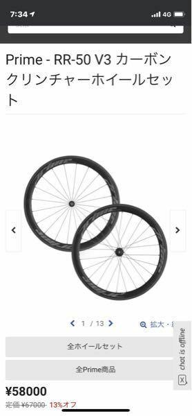ロードバイクのホイール購入について。 ホイールを購入するにあたってよく分からないのですが、このホイールセットはフロントとリア合わせての値段ですか? 購入する際の『数量』は1で良いのでしょうか。