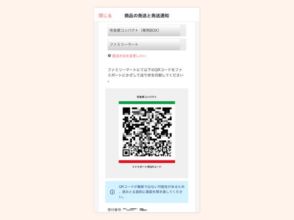 ラクマ 発送につきまして ラクマの発送をしたいのですが、QRコードが読み取られず発送が出来ずに困っております。ご存じの方教えて下さい。 どうぞよろしくお願いいたします。 ローソンでスマリ?でラクマ便(匿名配送ゆうパケット)で発送したいのですが、この発送画面の時QRコードの下にQRコードが最新ではない可能性があります。と出てしまいスマリの機械が読み取りません。(この画面はラクマの見本なのでヤマト運輸を使うようになってますが、実際はゆうパケットです。) 一旦、発送場所を郵便局に設定し直しゆうパケットにして画面をクルクル切り替えたのですがやはり同じように最新ではありません。となってしまいます。 どうすればQRコードを読み取ってもらえるようになりますか? どうぞよろしくお願いいたします。