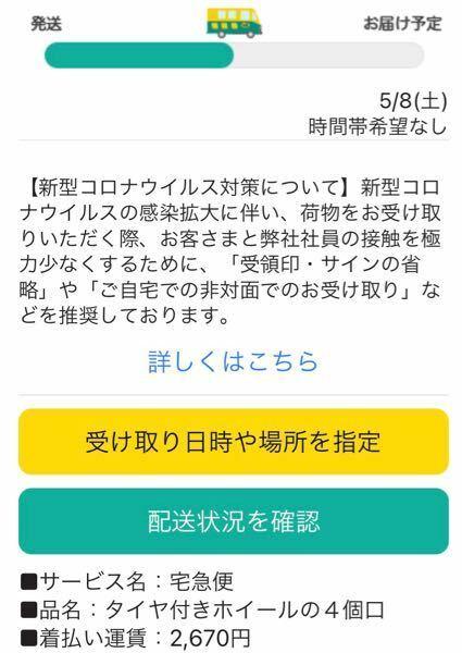 クロネコヤマトでホイールを購入したのですが、4個口での発送となり、LINEにて送料のメールが来たのですが、1個の荷物での送料でしょうか?それとも4個での送料でしょうか?日本語ガ下手で申し訳ありません。
