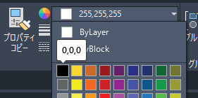 autoCADで線の色を変えたいのですが、範囲を選択して添付の部分を黒にしても変化しません どうしたら変えられますか?