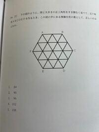 図形問題について、分からず困っています。 教えください。  同じ大きさの正三角形を隙間なくならべ、正六角形ABCDEFを作る時、この図の中にある等脚台形の数として正しいのは。