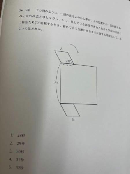 図形の問題について、どなたか教えください。 よろしくお願いいたします。