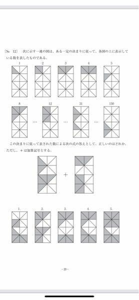 この問題について、教えてください。 よろしくお願いいたします。 次に示す一連の図は、ある一定の決まりに従って、各図の上に表示して いる数を表したものである。 この決まりに従って表された数による次の式の答えとして、正しいのはどれか。 ただし、+は加算記号とする。 (5進法つかうのかな?と思ったんですが、答えが合わなくて、、。)