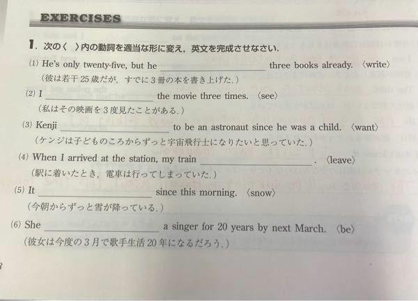 この答え教えてください 英語演習ノートって言う教科書です。