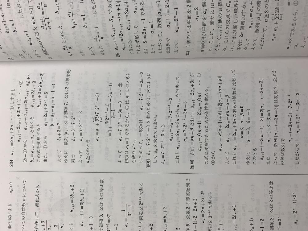 漸化式を使った数列の問題です。写真が2枚貼れないみたいなので解答の方を貼りました。 数列の右下につける小さいn+1とかが打てないので<>内に入れます。 234の a<1> = 1, a<n+1> = 2a<n> + 3n の時数列{a<n>}の一般項を求めよ。 という問題で漸化式の a<n+1> = p•a&l...