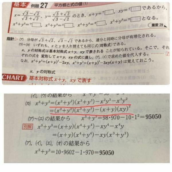 高校1年生 数学Ⅰ 青チャート カ の問題が分かりません。 赤線で引いたところがなぜそうなるかの解説をお願いします! 検索用 数学 高校生 中学生 青チャート ルート 計算 算数