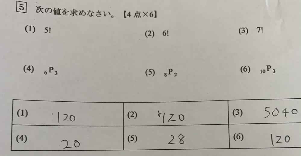 高校数学 この問題の答えはあっていますか?