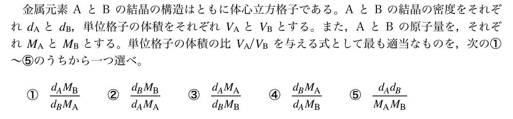 2002年センター試験 追試験ⅠB 第2問問5の解説をお願いします。 問題は画像の通りで、回答は④だそうです。 よろしくお願いします。