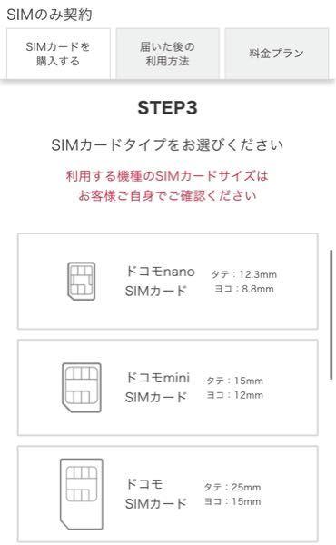 docomoのSIMカードについて docomoのらくらくスマホ対応のmini UIMカードというのは、一般に言われているmini SIMカードと同じ規格ですか? 今使っているスマートフォンからdocomoのらくらくスマホにSIMカードを差し替えたいのですが、今使っているものはnano SIMですので対応しておりません。 オンラインショップで見たらdocomo mimi SIMとありますがらくらくスマホに必要なのはmini UIMカードです。 docomo内での規格も知りたいですが、一般に言われているmini SIMとも互換性があるのでしょうか?対応しているのであればアダプターを使って差し替えようかと思います。
