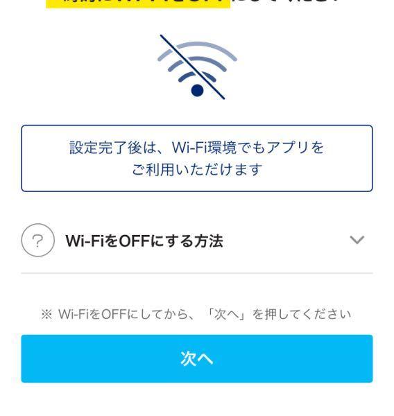 PayPayとソフトバンクを連帯したいのですが、この画面の次へを押しても反応せず、 次の画面に進めません WiFiもOFFにしました なぜでしょうか