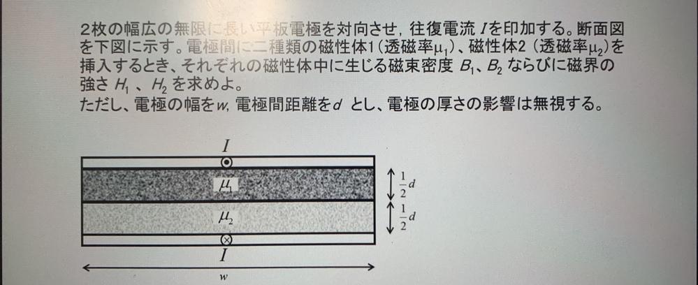 この問題の解き方を教えて頂きたいです。 電磁気学の問題です。