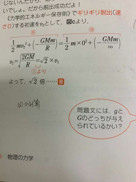 物理の問題で∞の計算がよくわかりません。 どなたか解説お願いします