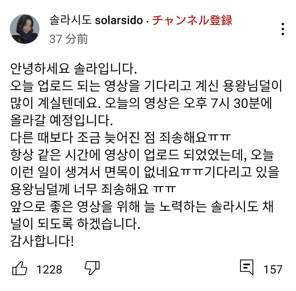 MamamooのソラのYouTubeチャンネルのコメントです。 これってなんて書いてあるか(どういう意味か)わかりますか?韓国語できないのでわかる方お願いします。