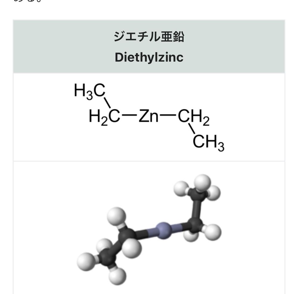 亜鉛と炭素は何結合でくっついているのですか?