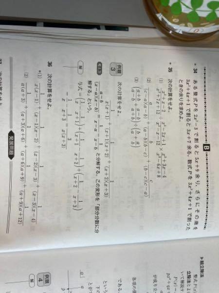 高校数学です。35の(2,3) 36の両方といてください。