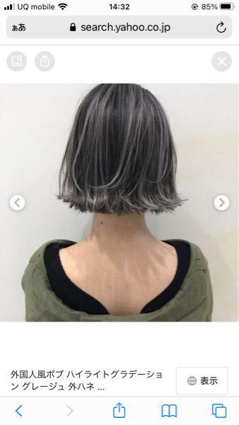 この画像の髪の毛は、ハイライトですか? バレイヤージュですか? あと、パーフェクトハイライト、3Dハイライトとかも美容室に書いてあるのですが普通のハイライトと何か違うのでしょうか? ハイライト6枚まで。+枚数で料金かかると書いてるのもありますが、だいたい何枚くらい入れるんでしょうか?6枚は少ないですか? いくつか質問ありますが、ハイライトしたことないので教えてください よろしくお願いします。
