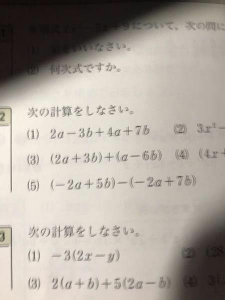 この問題の(5)を教えて貰いたいです。