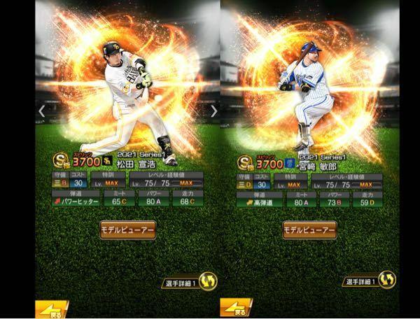 プロ野球スピリッツAのことで質問です。 Sランクの松田選手と宮崎選手の2人が当たりました。 オーダーには岡本選手を入れているので、どちらかをミキサーに回したいのですが、どちらを手放したほうが良さそうですか?