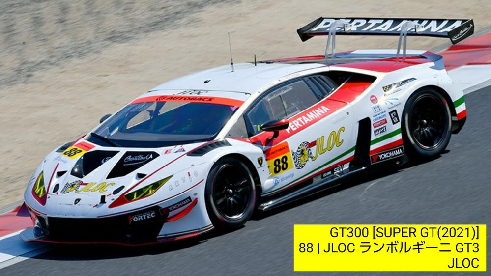 2021年のGT300車両は、 88号車の「JLOC」からは、 88号車「JLOC ランボルギーニ GT3」です! 88号車の「JLOC ランボルギーニ GT3」は、 2021年のSUPER G...