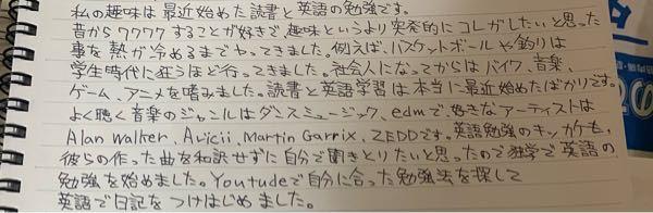 この日本語を英語に直して欲しいです。泣 ふと英語を話せるようになりたいと思い、勉強を始めた者です。YouTubeで新井リオさんの英語日記に感銘を受け、日記を始める前に自分が何者であるかの証明をしたく自己紹介を書いてみました。日本語で自己紹介を書いてみたは良いものの、そもそも文法がわからないから英語に直せないし、ひとつずつなら調べて英語に直せるけど、それをどこでくっつけるのか分からなくて困っています。自分でやれ!以外で回答お待ちしてます……