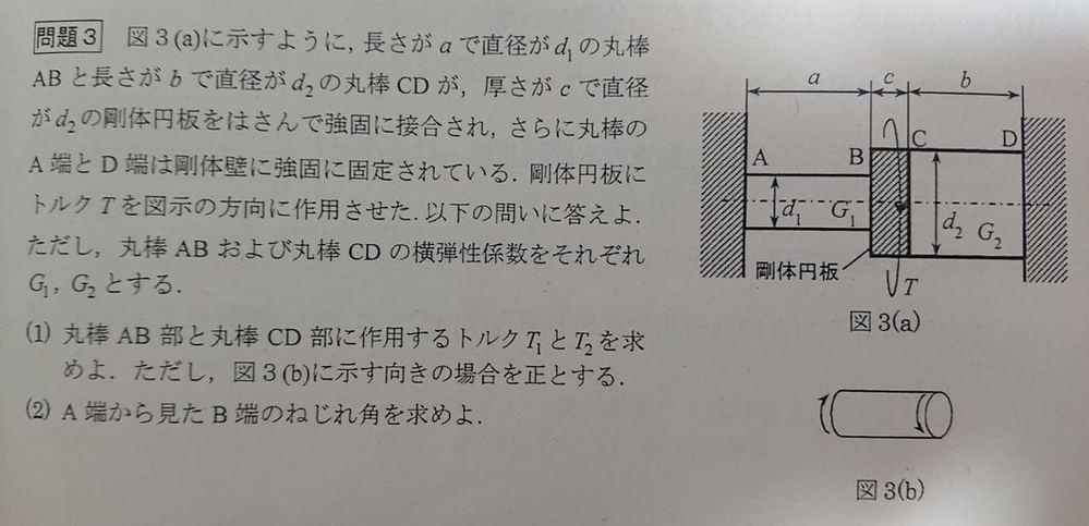 大学3回生の者です。 材料力学について質問です。 下記の問題(1)(2)の解法をどなたか分かる方いれば教えて頂けないでしょうか。 その他不明なことがあれば仰って下さい