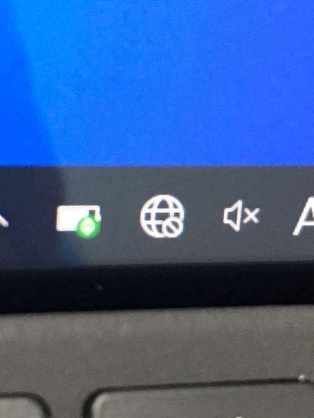 Windowsのsurfaceを使っている高校生です。 いつもはWi-Fiのマークがあるのに今日は地球のマークでWi-Fiに繋がりません。 やり方教えてください。