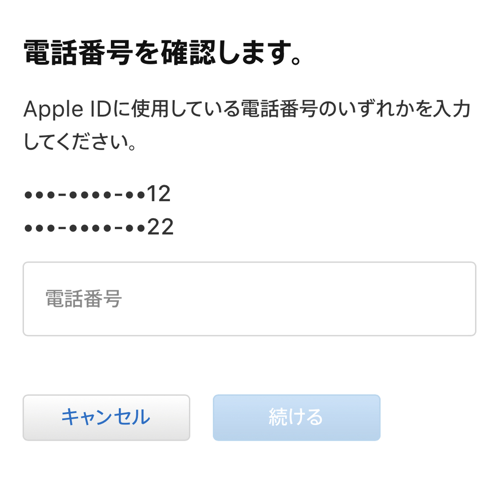 変な佐川急便のショートメールにひっかかってしまってApple IDのパスワードが変更され、信頼できる電話番号も変えられてしまいました。 下に貼っている画像の電話番号は二つとも全く身に覚えのないの...