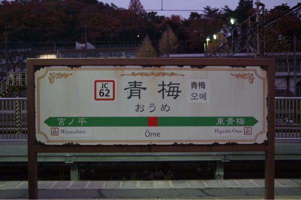 青梅駅は昭和レトロなんでしょうか?