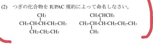 化学の名前の付け方が分かりません この2つの答え教えてください!