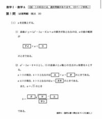 教科書はもちろん青チャートの問題も解けるのですが、なぜか以下のようなマークシート形式(模試形式)になると全く答えが出てこなくなります。 これはその方式に慣れていないからでしょうか? それとも単に青チャより難しい問題が載っているからでしょうか?