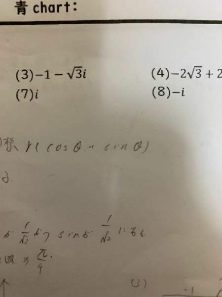 (7)(8)のi.-i とは何なのでしょうか? それが分からず計算ができないです… 高校数学 数学3 複素数平面 極形式