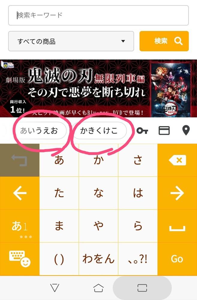 Androidの文字入力アプリ? についてです。私の使っているスマホは、特定の検索欄に検索ワードを入れると、添付ファイルの赤丸のようにキーボードの上に楕円形で検索ワードが残ってしまいます。これら...