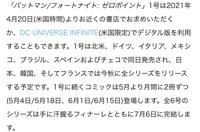 バットマン/フォートナイト: ゼロポインについて質問です。 バットマン/フォートナイト: ゼロポインは米国で販売されますが、今年の秋に日本で販売されます。日本でリリースされた時は日本語訳をされているのでしょうか? 分かる方お願い致します。