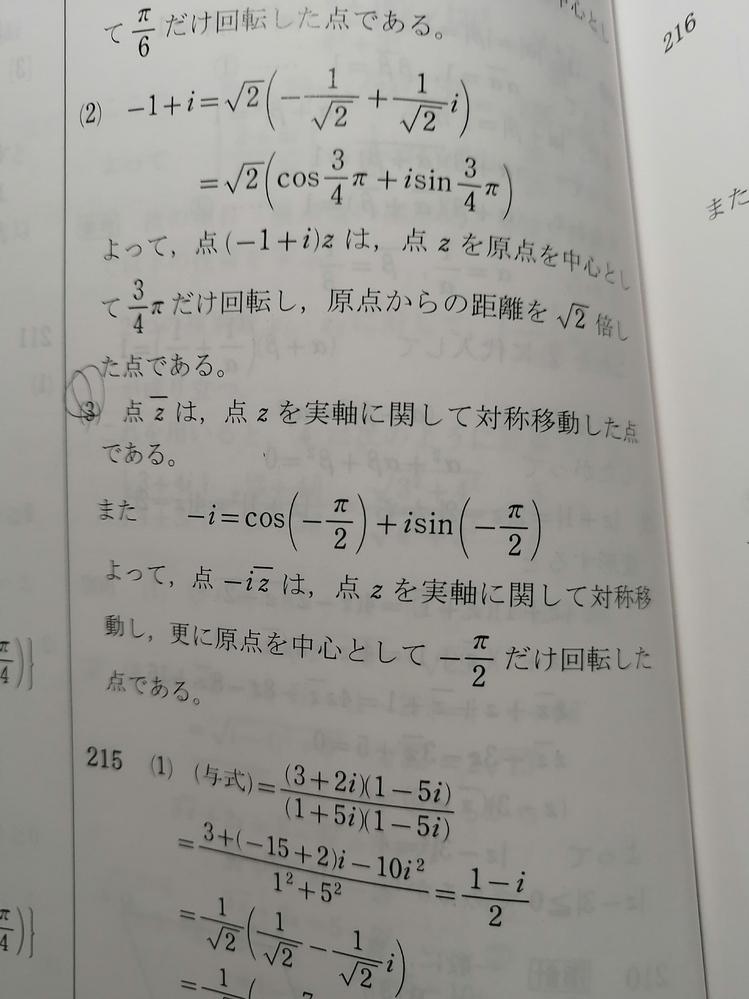 急募! 写真は「マイナスバーゼットは点zをどのように移動した点か。」という問題の模範解答なのですが、-2分のπって2分の3πでは不正解ですか? また、その理由も教えてください。