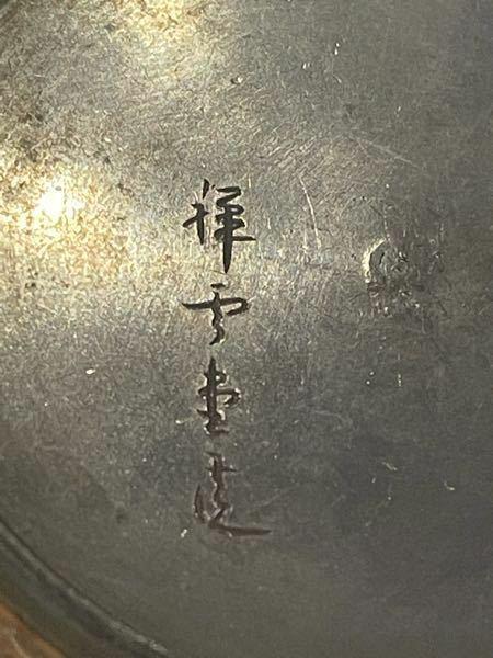 鉄瓶に詳しい方教えてください! 蓋の裏に名前が刻印されているのですが、達筆すぎて読めません。どなたか分かる方お願いします(>人<;)