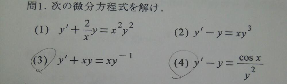 微分方程式の問題です。(3)と(4)について教えていただきたいです。 宜しく御願い致します。